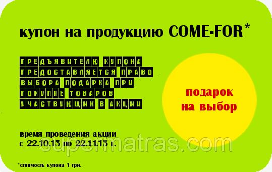 kupon_na_komfor