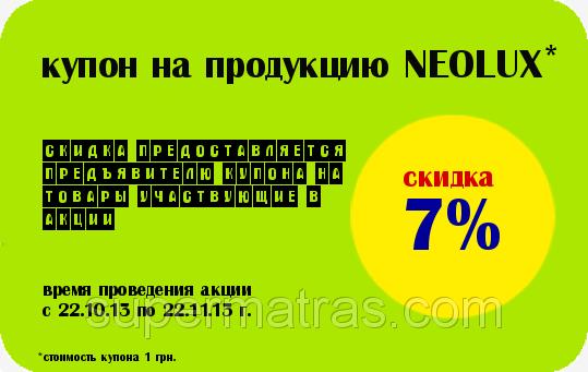 kupon_na_neolyuks