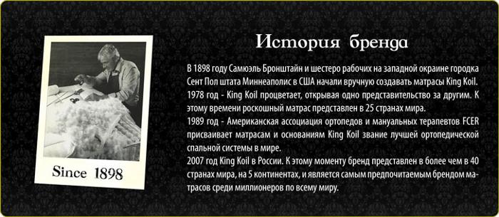 king koil 700 пикселей