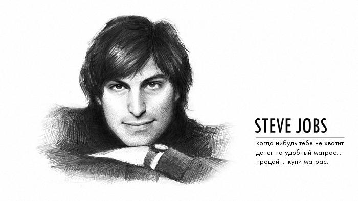 Стив Джобс Спал на самом лучшем матрасе